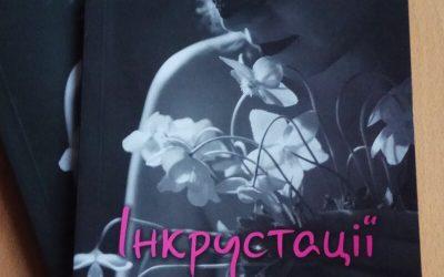 """""""Інкрустації на лезах вечорів"""" (автор Наталка Мурахевич) 2019"""