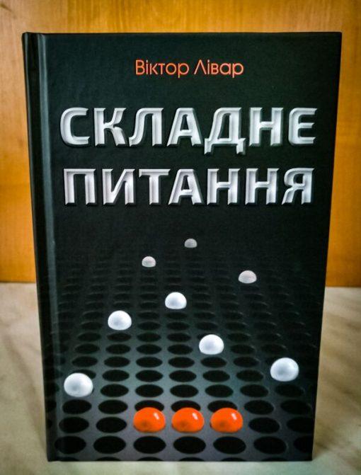 """Віктор Лівар """"Складне питання"""""""